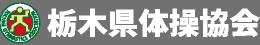 栃木県体操協会
